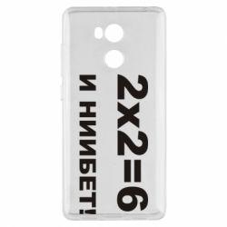 Чехол для Xiaomi Redmi 4 Pro/Prime 2х2=6
