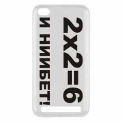 Чехол для Xiaomi Redmi 5a 2х2=6