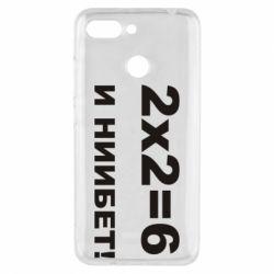 Чехол для Xiaomi Redmi 6 2х2=6
