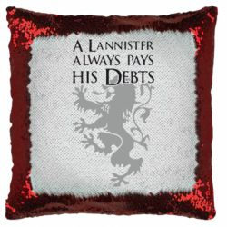 Подушка-хамелеон A Lannister always pays his debts
