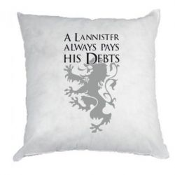 Подушка A Lannister always pays his debts - FatLine