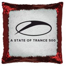 Подушка-хамелеон A state of trance 500