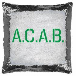 Подушка-хамелеон A.C.A.B.