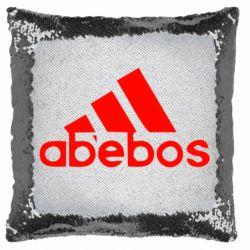 Подушка-хамелеон ab'ebos