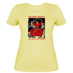 Женская футболка Або волю здобути, або дома не бувати - FatLine