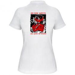 Женская футболка поло Або волю здобути, або дома не бувати - FatLine