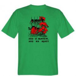 Мужская футболка Або зі щитом, або на щиті - FatLine