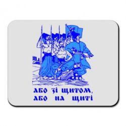 Коврик для мыши Або зі щитом, або на щиті - FatLine