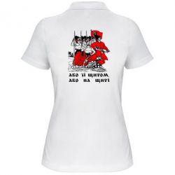 Женская футболка поло Або зі щитом, або на щиті - FatLine