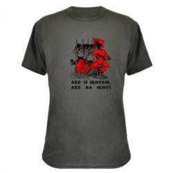 Камуфляжная футболка Або зі щитом, або на щиті - FatLine