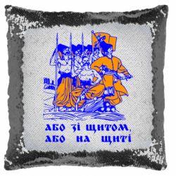 Подушка-хамелеон Або зі щитом, або на щиті