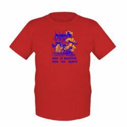 Детская футболка Або зі щитом, або на щиті - FatLine