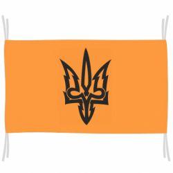 Прапор Acute coat of arms of Ukraine