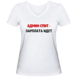 Женская футболка с V-образным вырезом Админ спит-зарплата идет
