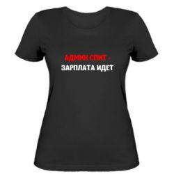 Женская футболка Админ спит-зарплата идет