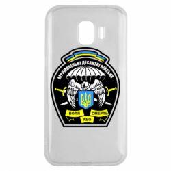 Чехол для Samsung J2 2018 Аеромобільні десантні війська