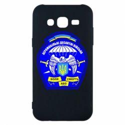 Чехол для Samsung J5 2015 Аеромобільні десантні війська