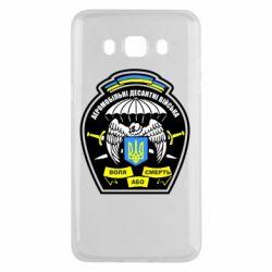 Чехол для Samsung J5 2016 Аеромобільні десантні війська