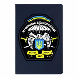 Блокнот А5 Аеромобільні десантні війська