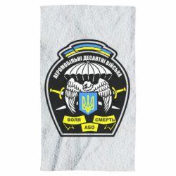 Полотенце Аеромобільні десантні війська