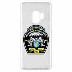 Чехол для Samsung S9 Аеромобільні десантні війська