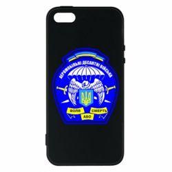 Чехол для iPhone5/5S/SE Аеромобільні десантні війська