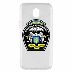 Чехол для Samsung J5 2017 Аеромобільні десантні війська