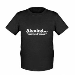 Дитяча футболка Alcohol... Because no great story starts with a salad