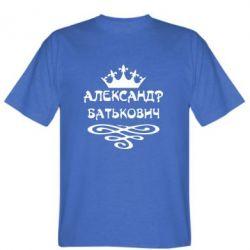 Мужская футболка Александр Батькович - FatLine