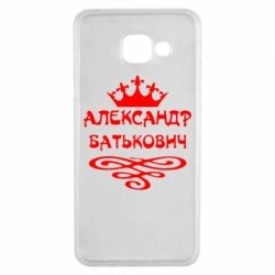 Чехол для Samsung A3 2016 Александр Батькович - FatLine