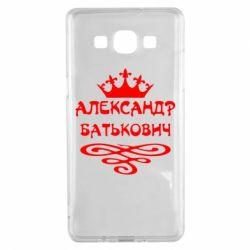 Чехол для Samsung A5 2015 Александр Батькович - FatLine