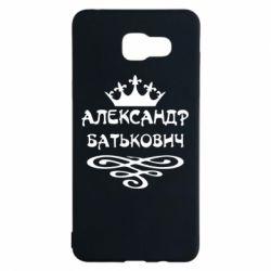 Чехол для Samsung A5 2016 Александр Батькович - FatLine