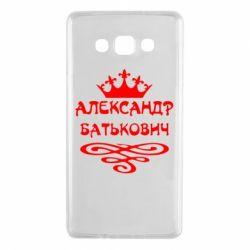 Чехол для Samsung A7 2015 Александр Батькович - FatLine