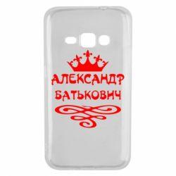 Чехол для Samsung J1 2016 Александр Батькович - FatLine