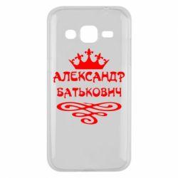 Чехол для Samsung J2 2015 Александр Батькович - FatLine