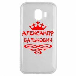 Чехол для Samsung J2 2018 Александр Батькович - FatLine
