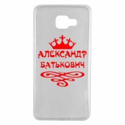 Чехол для Samsung A7 2016 Александр Батькович - FatLine