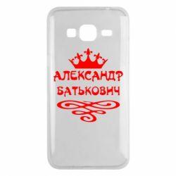 Чехол для Samsung J3 2016 Александр Батькович - FatLine