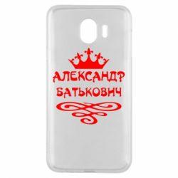 Чехол для Samsung J4 Александр Батькович - FatLine