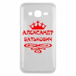 Чехол для Samsung J5 2015 Александр Батькович - FatLine