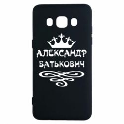 Чехол для Samsung J5 2016 Александр Батькович - FatLine