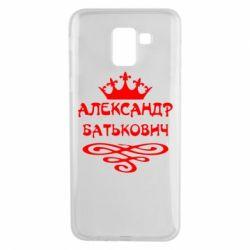 Чехол для Samsung J6 Александр Батькович - FatLine