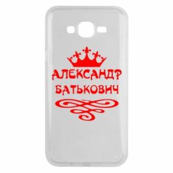 Чехол для Samsung J7 2015 Александр Батькович - FatLine