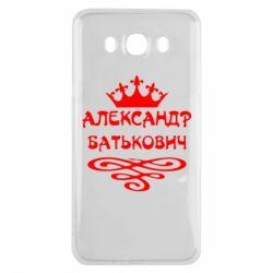 Чехол для Samsung J7 2016 Александр Батькович - FatLine