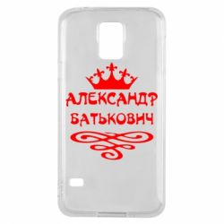 Чехол для Samsung S5 Александр Батькович - FatLine