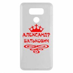 Чехол для LG G6 Александр Батькович - FatLine