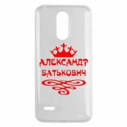Чехол для LG K8 2017 Александр Батькович - FatLine