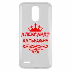 Чехол для LG K10 2017 Александр Батькович - FatLine
