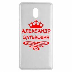 Чехол для Nokia 3 Александр Батькович - FatLine