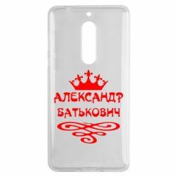 Чехол для Nokia 5 Александр Батькович - FatLine